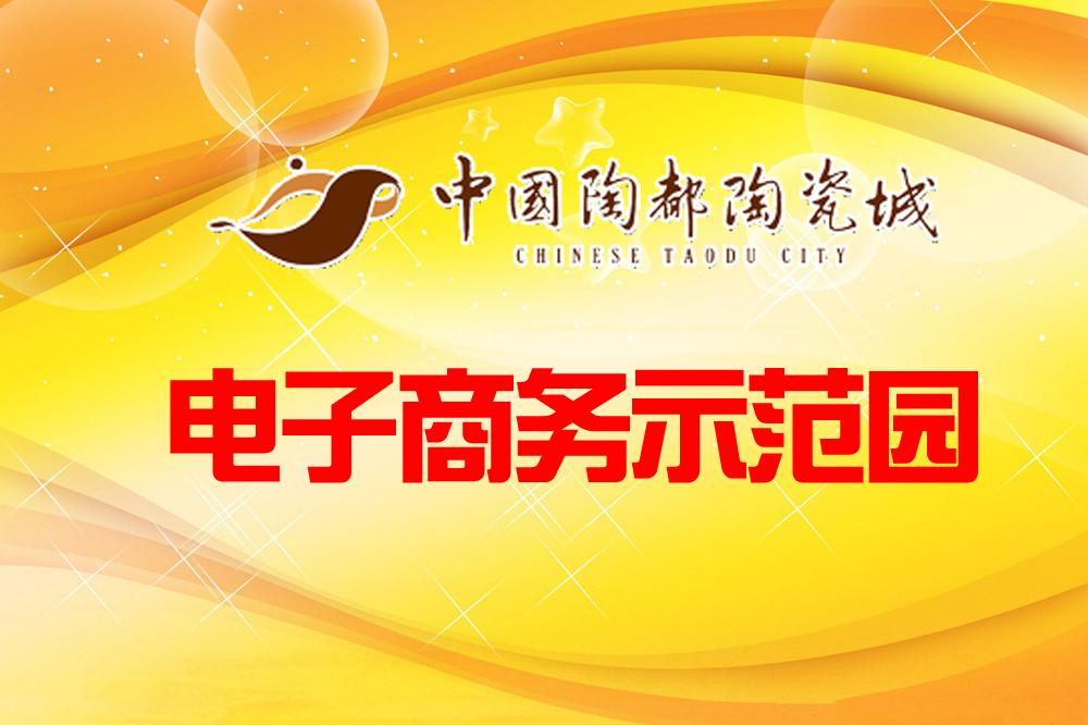 陶都陶瓷城电子商务产业园